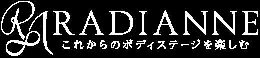 ラディアンヌ-これからのボディステージをの楽しむ-