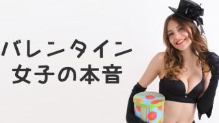 バレンタイン♡女子の本音