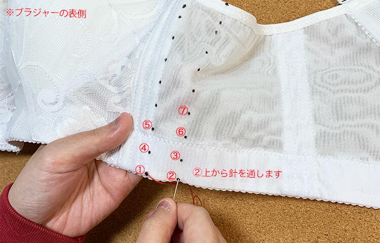 ブラジャーのアンダーを詰めるために②の箇所に上から針を通している写真