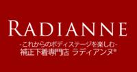 ラディアンヌ