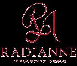 ラディアンヌロゴ
